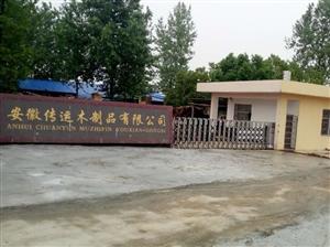 安徽舒城传运木制品有限公司
