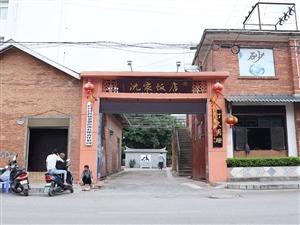 建水沈家饭店