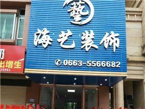 揭西县海艺装饰有限公司