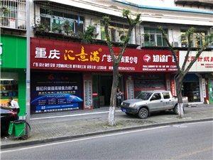 重庆汇意满广告装璜有限公司