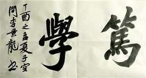 李景龙作品