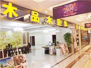绵阳市木品木装饰工程有限公司