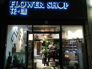 【澜亭轩装饰】花咪・花店