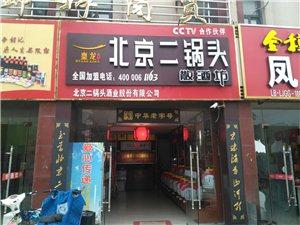北京二��^散酒坊