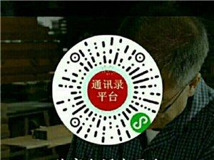 高邑人脉圈共享电话本平台