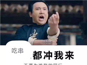 【1折】串串界的扛把子,荣登大涞水,惊天福利,没有上限,开业就爆!!