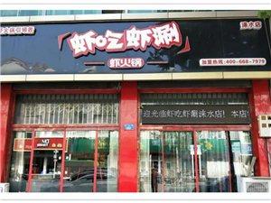 嘘!虾吃虾涮强势攻城,涞水已经沦陷!七月来吃虾火锅优惠多多