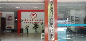 重庆市荣昌区棠城爱心志愿者协会