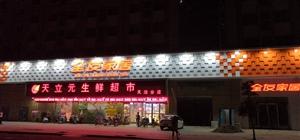 金沙平台网址车伍家具超市