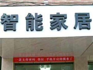 ��川智�家科技有限公司智能家居�w��^