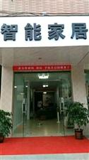 龙川智联家科技有限公司智能家居体验馆