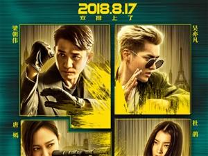 8月17日【周五】影讯:《欧洲攻略》《精灵旅社3》首映