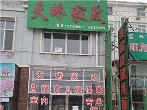 扎�特旗天�杉艺�服�沼邢挢�任公司