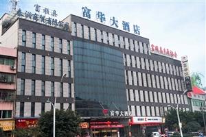 富顺富华大酒店