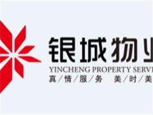 南京银城物业服务股份有限公司