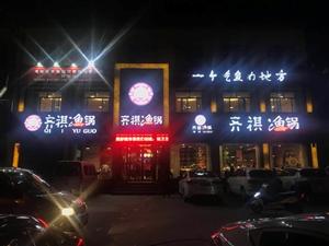 林州齐祺渔锅