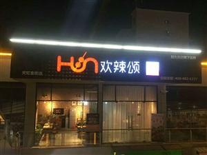 欢辣颂串串香余干天虹金街店