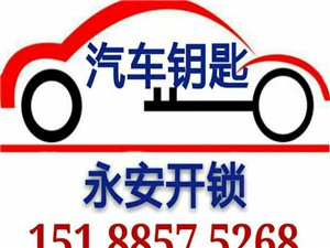 新县永安开锁汽车钥匙专家