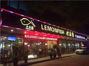 美高梅网站柠檬鱼