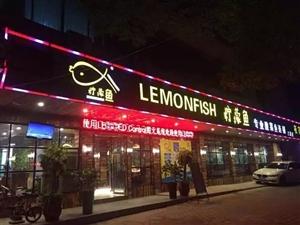 澳门赌场大全柠檬鱼