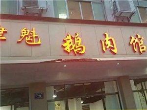 美高梅网站肆魁鹅肉馆