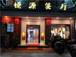 美高梅网站悦源餐厅