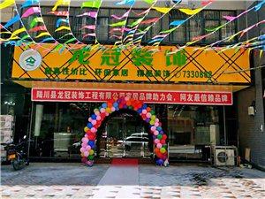 陆川县龙冠装饰工程有限公司