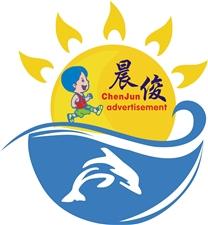 会东县晨俊广告