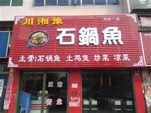 川湘豫石锅鱼