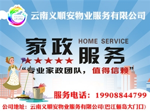 云南义顺安家政服务有限澳门赌场网站