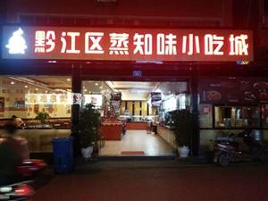 黔江蒸知味小吃城