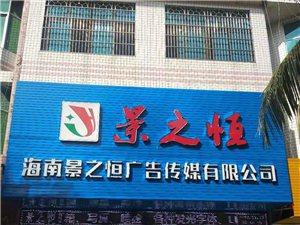 海南景之恒广告传媒有限公司