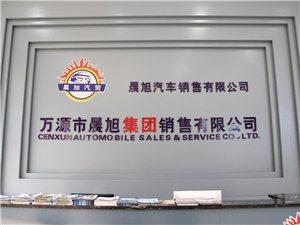 万源市晨旭汽车销售有限公司
