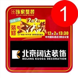 北京阔达装饰工程有限葡京赌场抵兑金额1200元优惠券