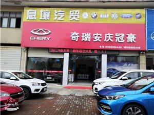 安徽息壤汽车销售有限公司