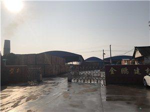 成都市崇州白头金鹏页岩砖厂