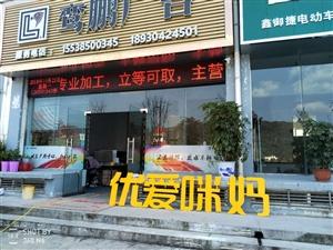 洛阳鸾鹏广告服务有限公司
