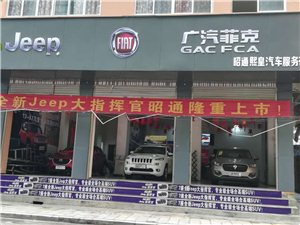 昭通熙皇互联网汽车超市