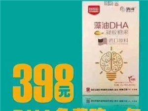 [宝儿母婴专卖店]预存398DHA免费吃一年!优惠券
