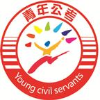 千赢国际|最新官网青年公考