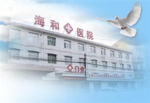 玉田海和医院