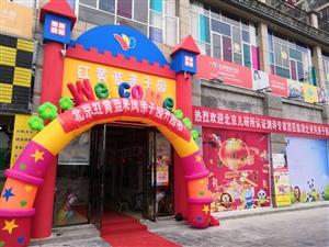 北京红黄蓝金沙国际娱乐官网亲子园