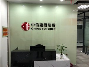 中信建投期货有限公司
