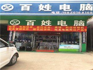 龙川县老隆镇百姓电脑科技店