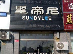 圣帝尼净水器灌云县专卖店