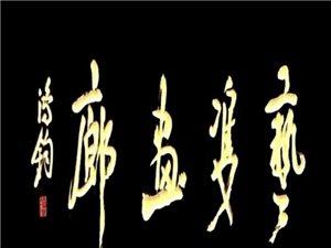 河南艺双画廊有限责任公司