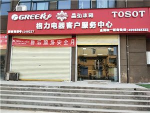原阳县格力电器服务中心