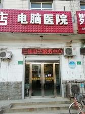 凤城电脑医院