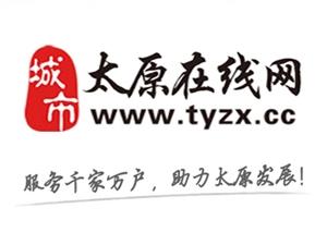 太原在线网・营销中心