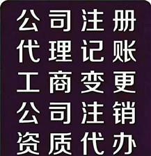永利娱乐场官网乐乐工商代理有限公司